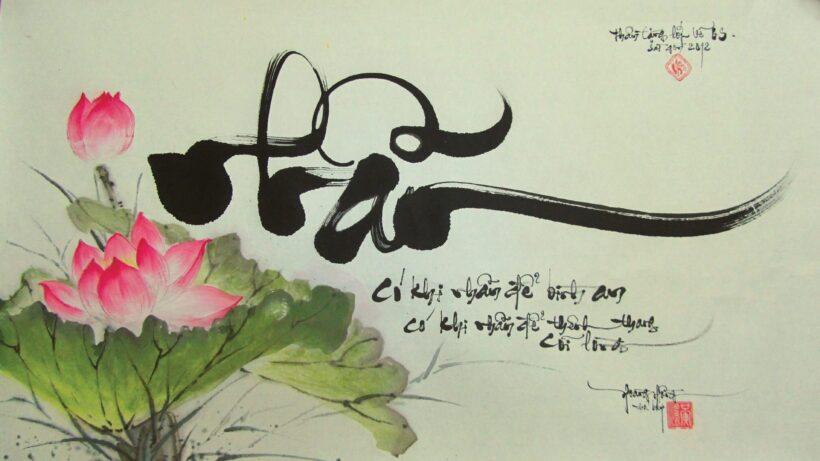 hình ảnh chữ nhẫn và bông hoa sen